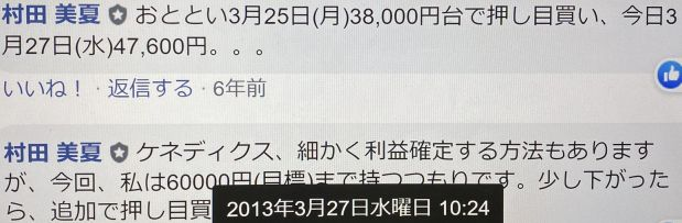 ケネディクスは84,900円まで行きました。